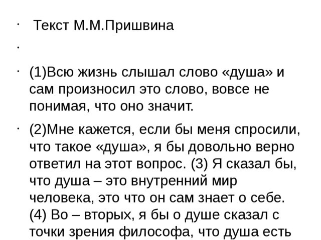 Текст М.М.Пришвина  (1)Всю жизнь слышал слово «душа» и сам произносил это с...