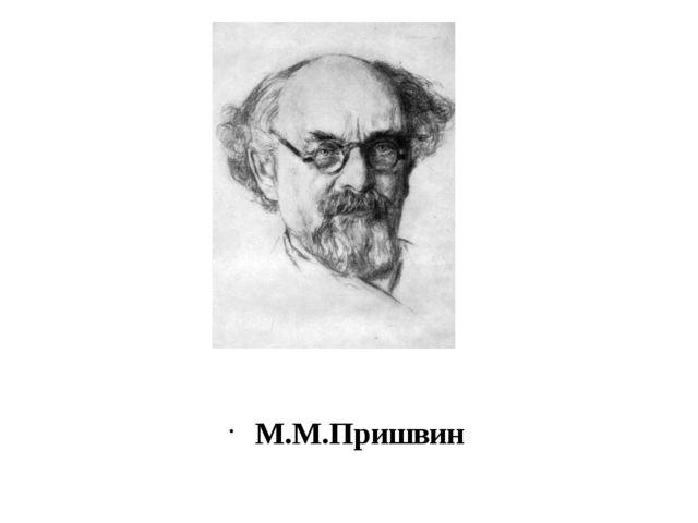 М.М.Пришвин