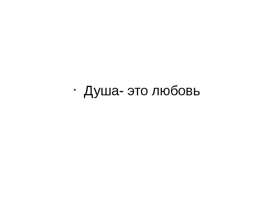 Душа- это любовь