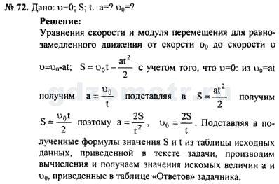 Задачи по криволинейном движении с решениями решение в сборнику задач по физике 7