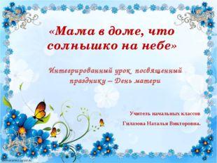 Учитель начальных классов Гилазова Наталья Викторовна. Интегрированный урок п