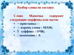 Слово Мамочка содержит следующие морфемы или части: •¬ приставка : - •∩ ко