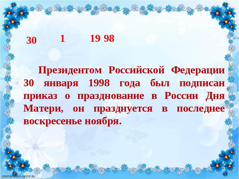 30 1 19 98 Президентом Российской Федерации 30 января 1998 года был подписа...