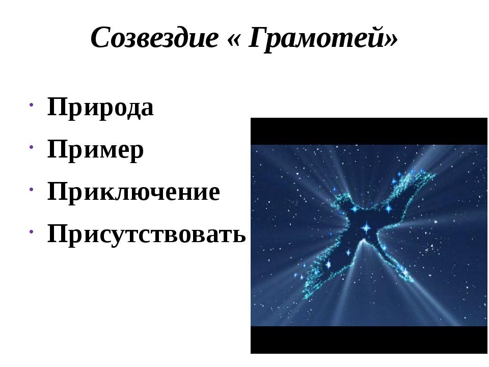 Созвездие « Грамотей» Природа Пример Приключение Присутствовать