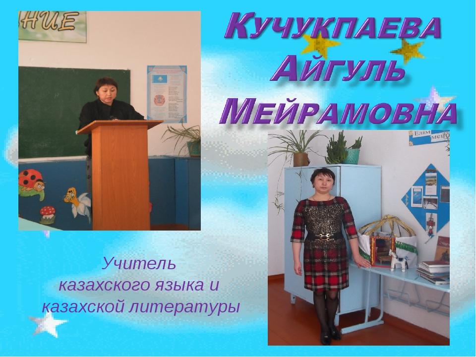 Учитель казахского языка и казахской литературы