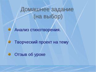 Домашнее задание (на выбор) Анализ стихотворения. Творческий проект на тему О