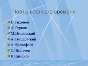Поэты военного времени Н.Тихонов А.Сурков М.Исаковский А.Твардовский А.Прокоф