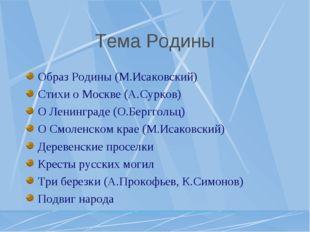 Тема Родины Образ Родины (М.Исаковский) Стихи о Москве (А.Сурков) О Ленинград