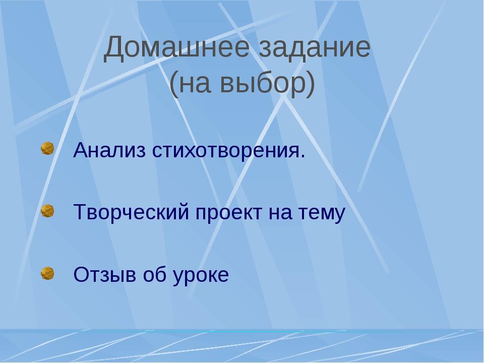 Домашнее задание (на выбор) Анализ стихотворения. Творческий проект на тему О...