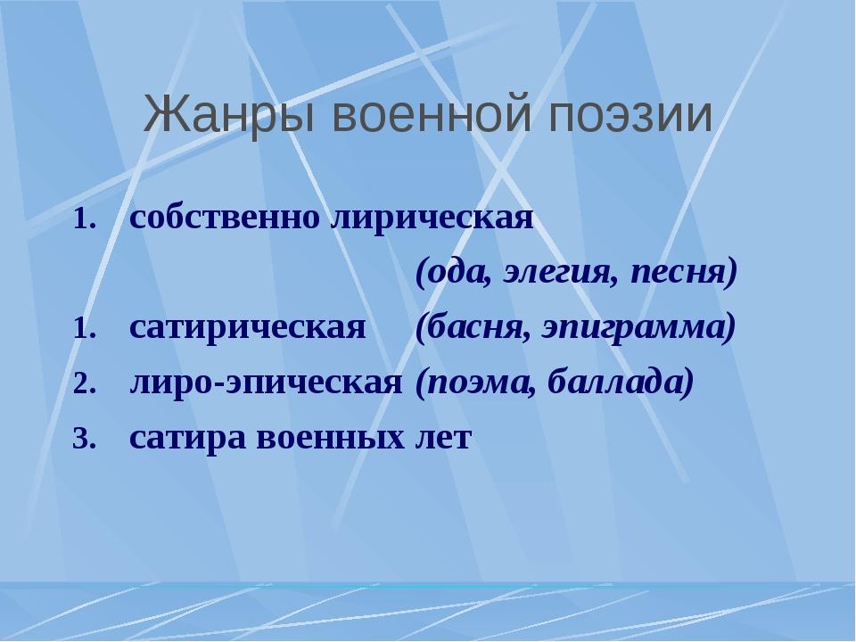 Жанры военной поэзии собственно лирическая (ода, элегия, песня) сатириче...