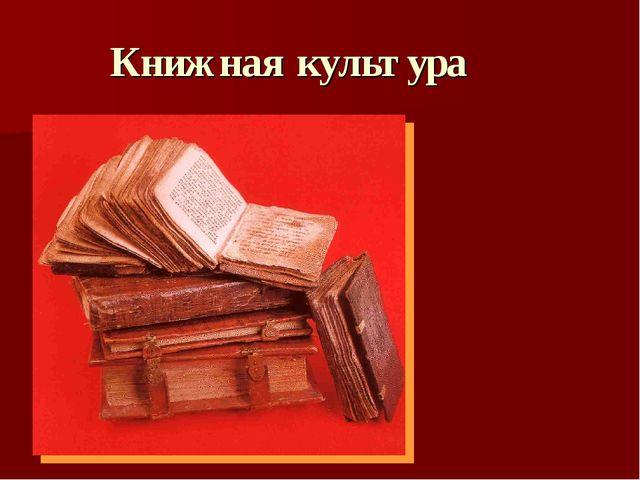 Книжная культура