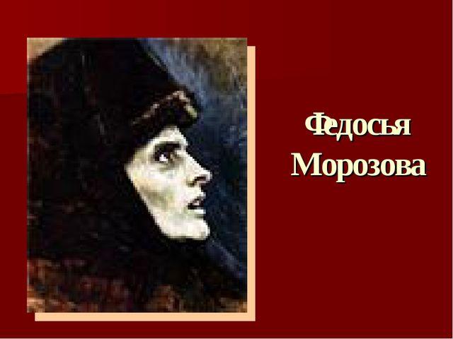 Федосья Морозова