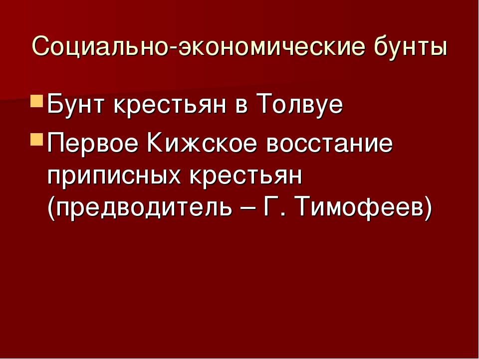 Социально-экономические бунты Бунт крестьян в Толвуе Первое Кижское восстание...