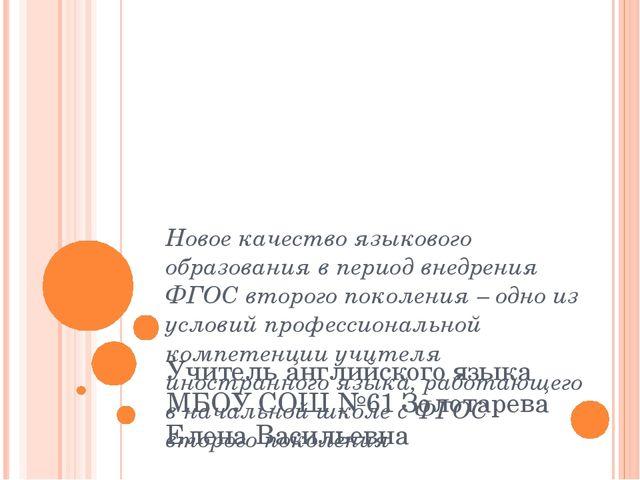 Новое качество языкового образования в период внедрения ФГОС второго поколени...