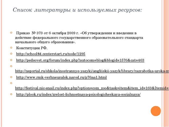Список литературы и используемых ресурсов: Приказ № 373 от 6 октября 2009 г....