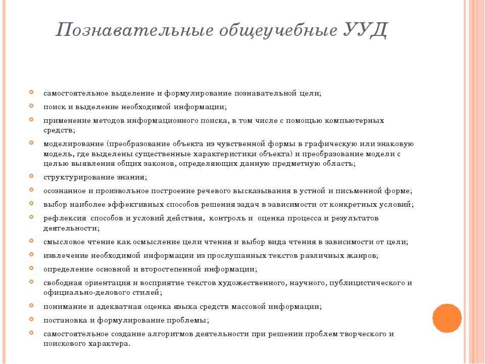 Познавательные общеучебные УУД самостоятельное выделение и формулирование поз...