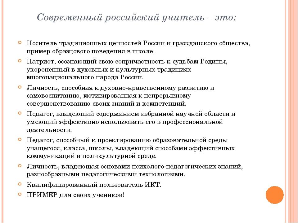 Современный российский учитель – это: Носитель традиционных ценностей России...
