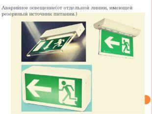 Аварийное освещение(от отдельной линии, имеющей резервный источник питания.)