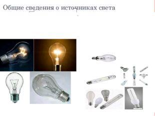 Общие сведения о источниках света Лампа накаливания- малоэкономичный источник