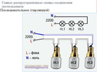 Самые распространённые схемы соединения светильников Последовательное (гирлян