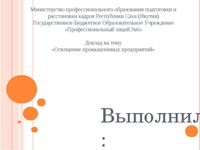 Министерство профессионального образования подготовки и расстановки кадров Ре...