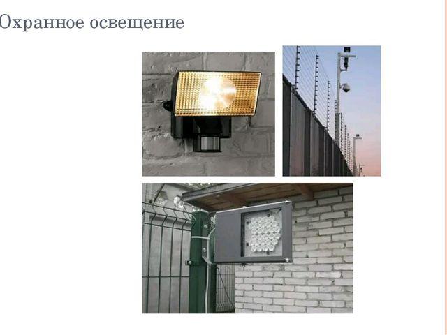 Охранное освещение