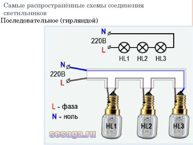 Самые распространённые схемы соединения светильников Последовательное (гирлян...