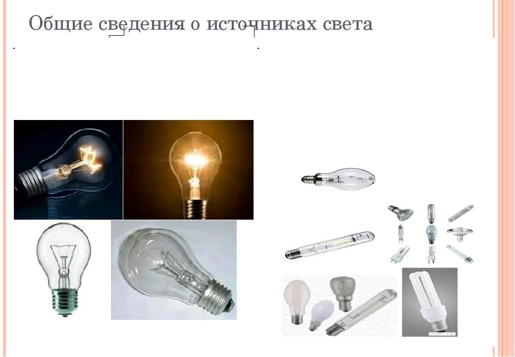 Общие сведения о источниках света Лампа накаливания- малоэкономичный источник...