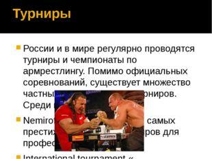 Турниры России и в мире регулярно проводятся турниры и чемпионаты по армрестл