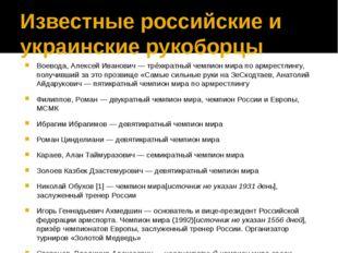 Известные российские и украинские рукоборцы Воевода, Алексей Иванович— трёхк