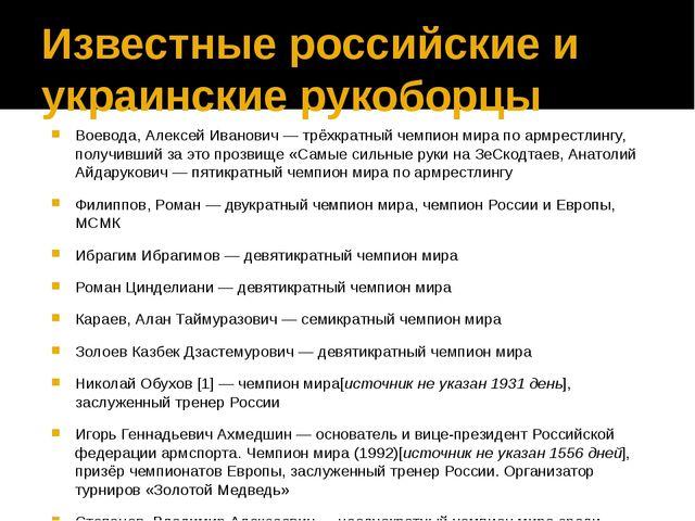 Известные российские и украинские рукоборцы Воевода, Алексей Иванович— трёхк...