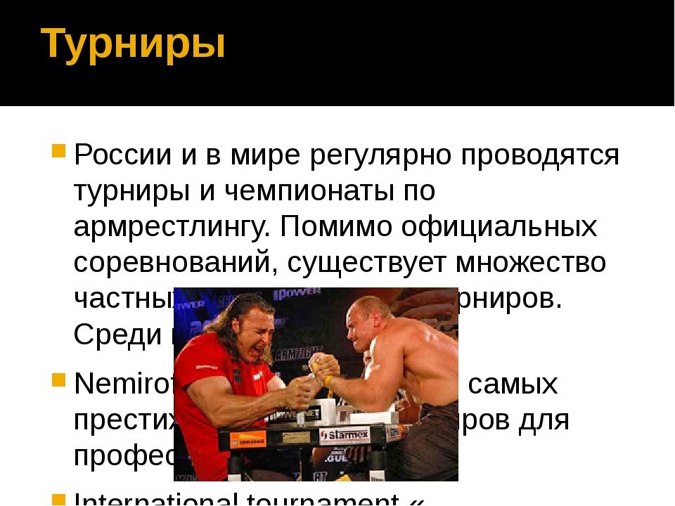 Турниры России и в мире регулярно проводятся турниры и чемпионаты по армрестл...