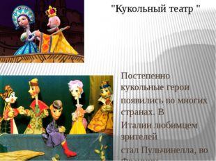Постепенно кукольные герои появились во многих странах. В Италии любимцем зри