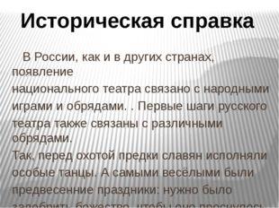 В России, как и в других странах, появление национального театра связано с н