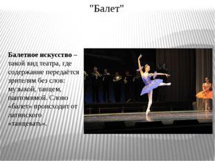 Балетное искусство– такой вид театра, где содержание передаётся зрителям без