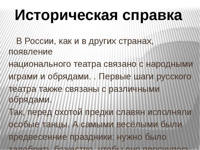 В России, как и в других странах, появление национального театра связано с н...