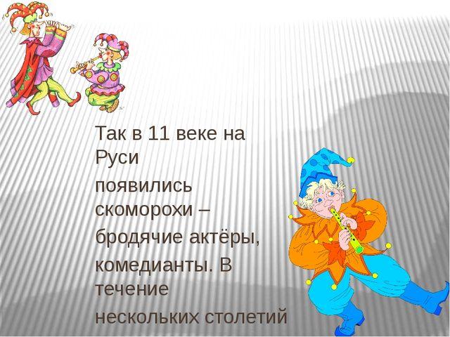 Так в 11 веке на Руси появились скоморохи – бродячие актёры, комедианты. В те...
