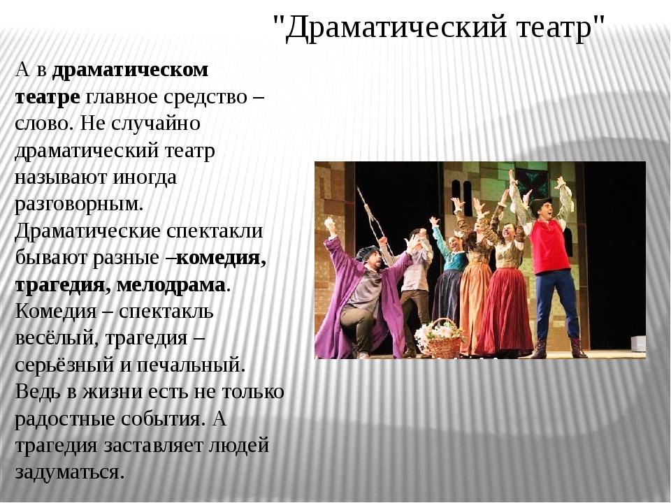 А вдраматическом театреглавное средство – слово. Не случайно драматический...