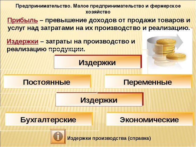 Предпринимательство. Малое предпринимательство и фермерское хозяйство Издержк...