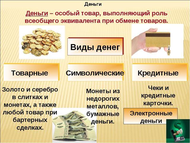 Деньги Деньги – особый товар, выполняющий роль всеобщего эквивалента при обме...