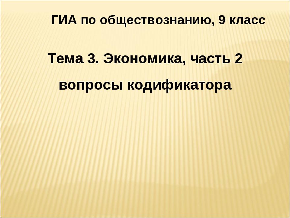ГИА по обществознанию, 9 класс Тема 3. Экономика, часть 2 вопросы кодификатора