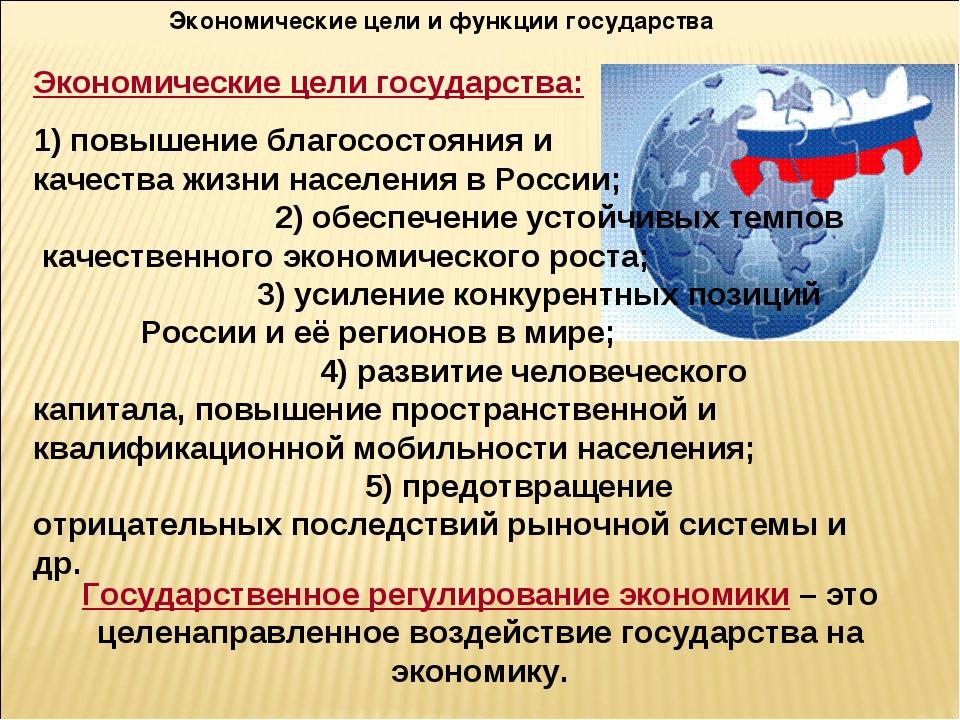 Экономические цели и функции государства Экономические цели государства: 1) п...