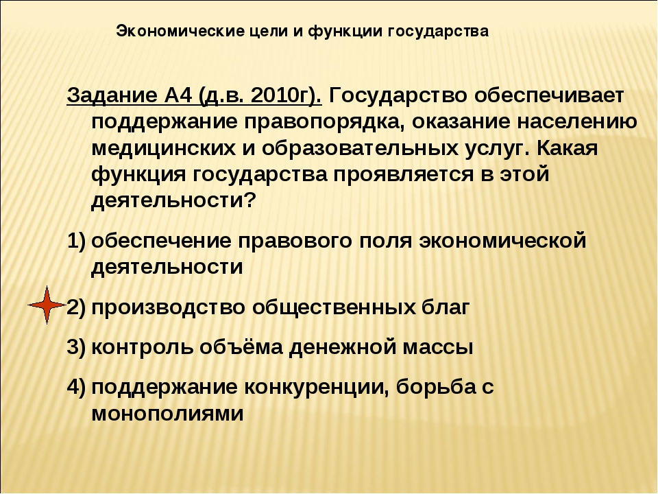 Экономические цели и функции государства Задание А4 (д.в. 2010г). Государство...