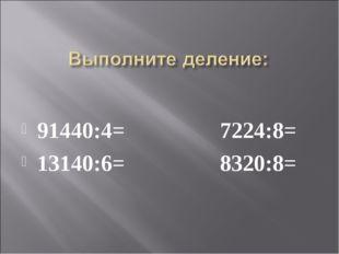 91440:4=7224:8= 13140:6=8320:8=