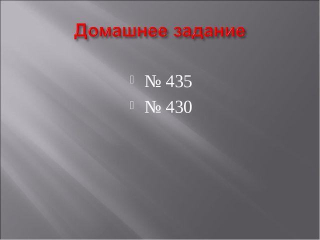 № 435 № 430
