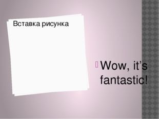 Wow, it's fantastic!