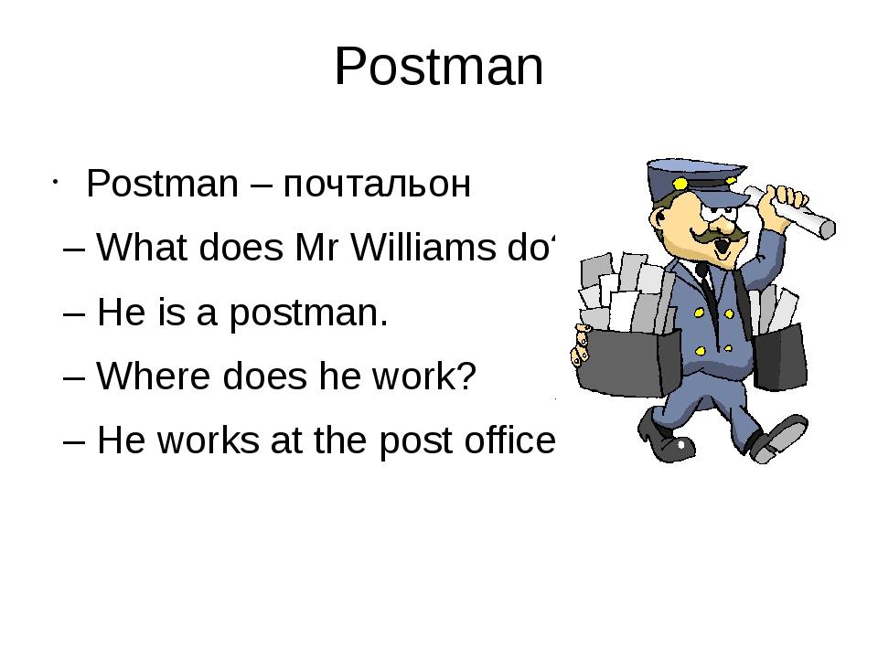 Postman Postman – почтальон – What does Mr Williams do? – He is a postman. –...