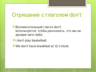 Отрицание с глаголом don't Вспомогательный глагол don't используется, чтобы р