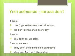 Употребление глагола don't 1 лицо: I don't go to the cinema on Mondays. We do