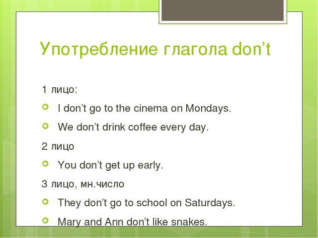 Употребление глагола don't 1 лицо: I don't go to the cinema on Mondays. We do...